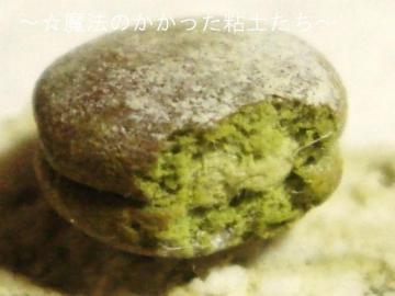抹茶ブッセ(極小)A2