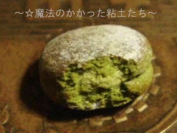 抹茶ブッセ(極小)A◎