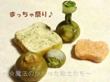抹茶ブッセ(極小)かぼちゃ達+食パン