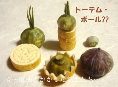 バームクーヘン(プレーン旧)かぼちゃ達3