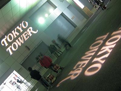 tokyotower05.jpg