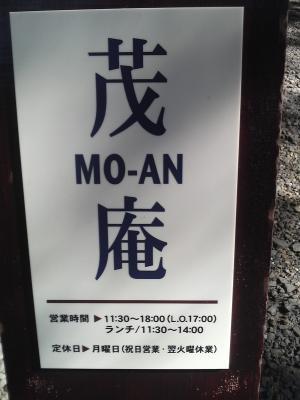 moan (2)