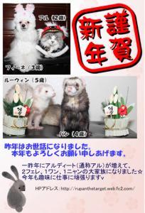 2011_年賀状