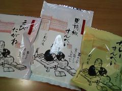 蕪村菴おかき
