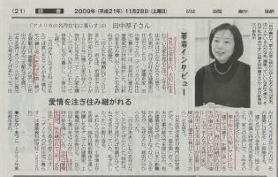田中厚子記事