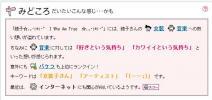 midokoro1_20100515031010.jpg