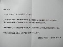 田丸先生1