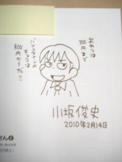 小坂先生サイン1