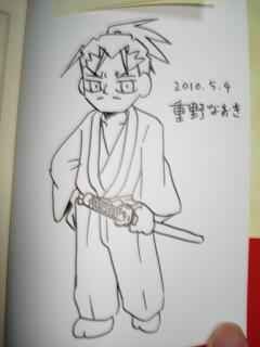 重野先生サイン1
