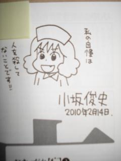 小坂先生サイン2