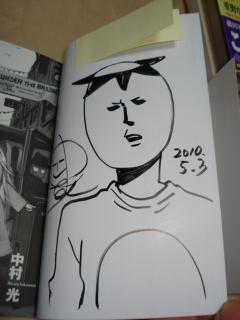 中村先生サイン1
