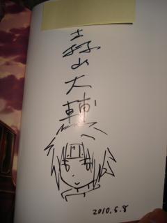 森山先生サイン