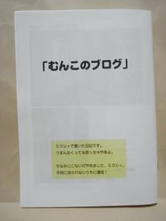 むんこ先生サイン会特典1