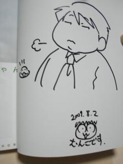 メメ子サイン