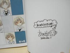 秋枝サイン3