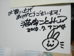 猫間サイン