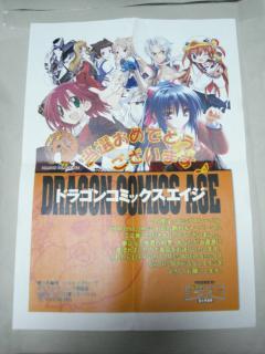 ドラゴンコミックスエイジキャンペーン2
