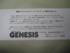 GENESIS当選2