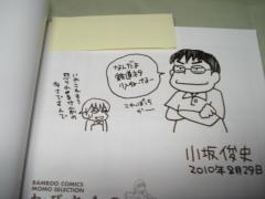 小坂先生サイン93