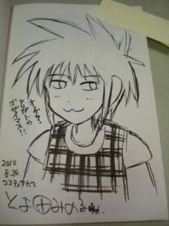 とよ田先生サイン93