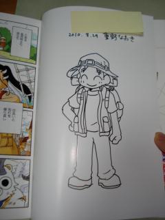 重野先生サイン93 1