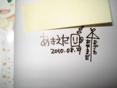 秋★枝先生煩悩寺サイン