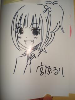 恋愛ラボ2巻サイン