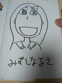 ケモチャ6巻サイン