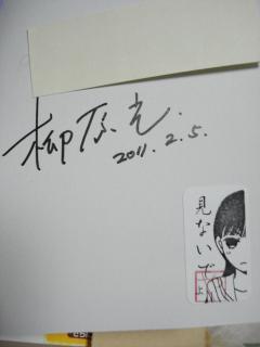 柳原望先生サイン会