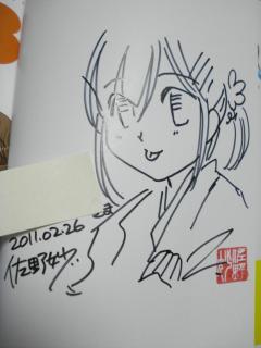 佐野妙先生サイン会 森田さん3巻