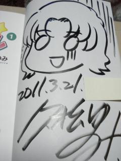 「ピコっとハニエル 1巻」 久松ゆのみ先生サイン会
