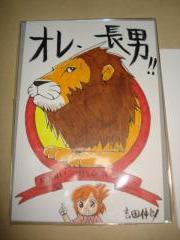 吉田仲良先生タイオリ当選