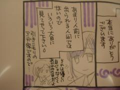 森田さん大阪サイン会ペーパー4