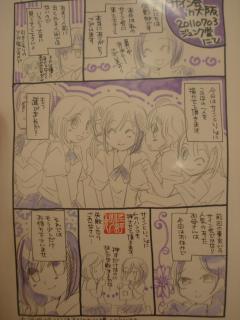 森田さん大阪サイン会ペーパー1