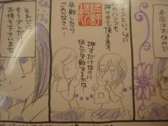森田さん大阪サイン会ペーパー7