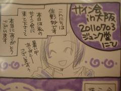 森田さん大阪サイン会ペーパー10