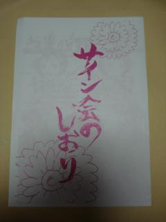 9/10 椿さんサイン会2