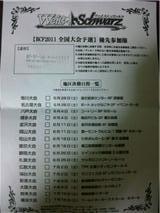 kennrisyo20110430.jpg