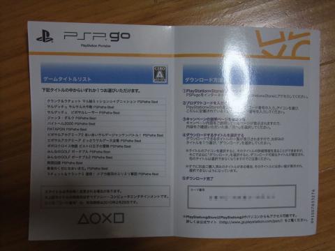 PSP go ⑧