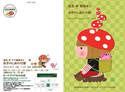 aki_convert_20131007161156.jpg