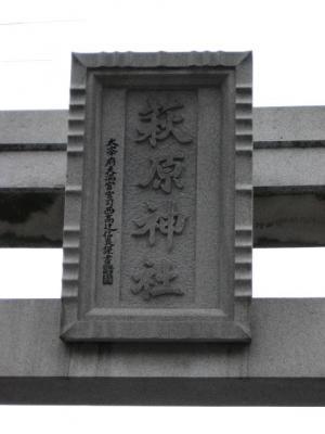 萩原神社2