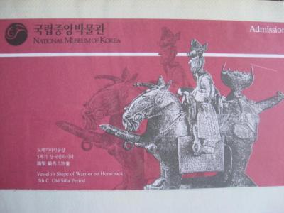 ソウル国立中央博物館チケット