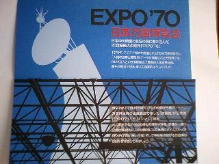 EXPO70 パンフレット中