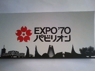 EXPO70 パンフレット