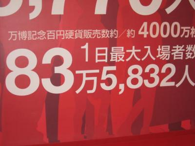 EXPO70 赤い壁2