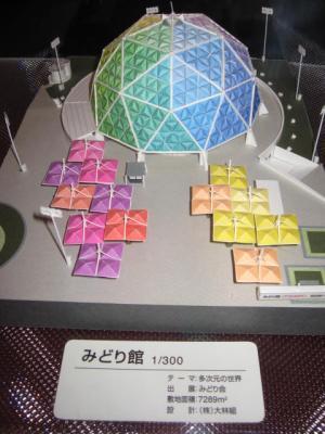 EXPO70 みどり館