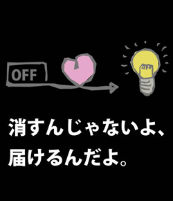 banner_setsuden08.jpg