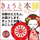banner_kyotohonpo.jpg