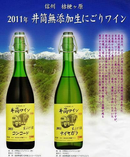 2011年井筒ワイン新酒