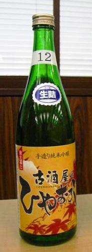 ひやおろしの会<栄光富士純吟古酒屋のひやおろし>